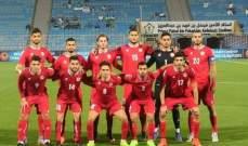 تشكيلة منتخب لبنان الأولمبي أمام جزر المالديف