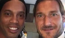 رونالدينيو يلتقي بـ توتي