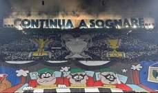 جماهير الإنتر أكثر الناس سعادة بخروج يوفنتوس من كأس إيطاليا
