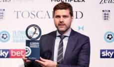بوتشيتينو يفوز بجائزة أفضل مدرب للعام