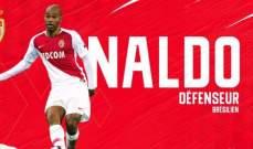 رسميًا: موناكو الفرنسي يتعاقد مع البرازيلي نالدو