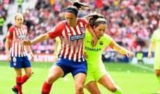 مباراة أتلتيكو مدريد وبرشلونة للسيدات تدخل التاريخ