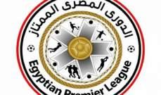 الدوري المصري: البورسعيدي يتخطى دجلة بثلاثية نظيفة