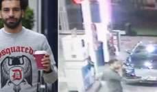 صلاح الإنسان يظهر من جديد في إحدى محطات الوقود