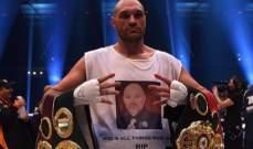 تايسون فيوري: سأستمر في الملاكمة حتى الاربعين