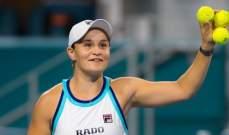 بارتي تحافظ على الصدارة واوساكا الى المركز الثالث في تصنيف لاعبات كرة المضرب المحترفات