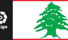 حساب الليغا عبر تويتر يعزّي أهالي ضحايا إنفجار بيروت