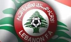 الاتحاد اللبناني لكرة القدم يُطلق الموسم الكروي في تموز