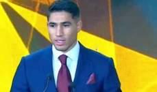 اشرف حكيمي افضل لاعب شاب في افريقيا لعام 2019