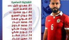 تشكيلة منتخب لبنان لمواجهة تركمنستان في التصفيات المزدوجة