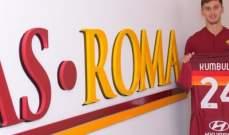 كومبولا ينضم الى روما على سبيل الاعارة