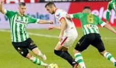 الليغا: اشبيلية يفوز بشق الانفس على ضيفه ريال بيتيس