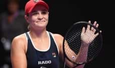 266 يوماً لبارتي في صدارة تصنيف لاعبات كرة المضرب