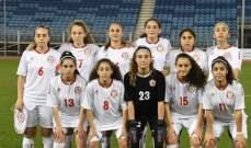 بطولة غرب آسيا: شابات لبنان يتفوقن على شابات فلسطين بثلاثية نظيفة