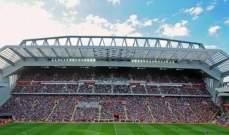ليفربول يفقد فرصة اللعب في الانفيلد