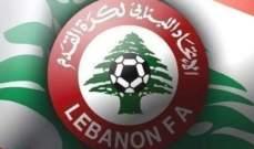 الإتحاد اللبناني ينهي مسيرة باسل جرادي وجوان العمري مع المنتخب