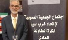 انتخابات اتحاد غرب آسيا في كرة الطاولة:  جورج كوبلي نائباً للرئيس