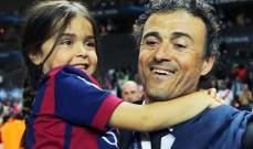 انريكي لابنته: انت النجمة التي ستقود مستقبلنا