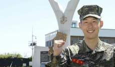 سون ينهي تدريباته العسكرية في كوريا الجنوبية بتفوّق
