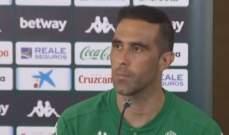 برافو: اريد تحقيق الانجازات مع ريال بيتيس