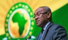 احمد احمد: من المبكر الحديث عن تأجيل بطولة أمم أفريقيا