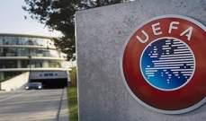 اليويفا يريد اجراء تعديل هام في البطولات الاوروبية الكبرى