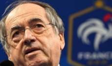 لو غريه يشيد بإقامة مباراتي نهائي كأس فرنسا ونهائي كأس الرابطة