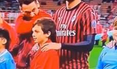 طفل يرفض الظهور بقميص لاتسيو خلال مواجهة ميلان