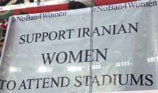 طهران تؤكد للفيفا على السماح للنساء بالحضور إلى ملاعب كرة القدم
