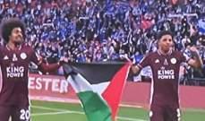 لاعبا ليستر سيتي يرفعان علم فلسطين