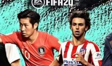فيفا 2020: من هو أفضل لاعب شاب؟