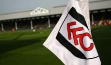 الاتحاد الإنكليزي يدين نادي فولهام بعد اعتراض لاعيبه