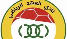 جاد نور الدين ثالث انتدابات العهد لهذا الموسم
