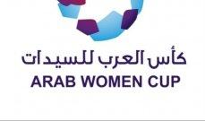 مصر تستضيف النسخة الثالثة من كأس العرب للسيدات بمشاركة لبنان