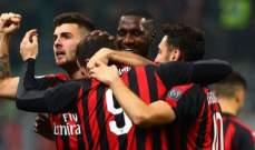 كأس ايطاليا: ميلان يتأهل بسهولة الى دور ربع النهائي بفوزه على سبال