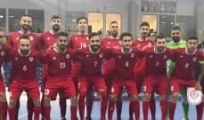 تصفيات كأس آسيا للصالات: لبنان يكتسح عمان بعشرة أهداف