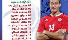 تشكيلة منتخب لبنان لمواجهة كوريا الجنوبية في التصفيات المزدوجة