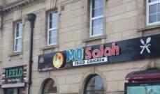 مطعم باسم صلاح
