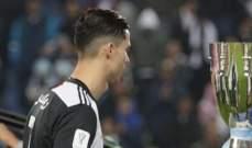 لأول مرّة منذ عام 2013 يخسر رونالدو مباراة نهائية