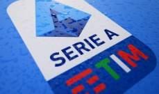 وزير الرياضة الايطالي: من غير الواقعي اعادة اطلاق الدوري الايطالي في ايار