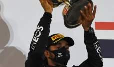 هاميلتون: الفوز بسباق البحرين لم يكن سهلاً