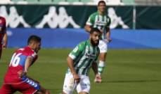 الليغا: ريال بيتيس يعود الى سكة الانتصارات بفوزه المهم على التشي