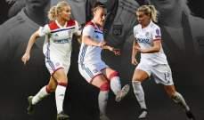 المرشحات الثلاث لنيل جائزة أفضل لاعبة في أوروبا