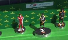 إحتفال منصة تتويج سباق الفورمولا 3 مع الكمامات