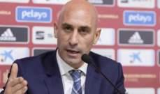 روبياليس: سعيد لاطلاق النسخة الجديدة لكأس السوبر الإسباني في السعودية