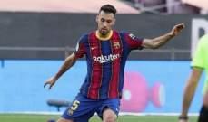 بوسكيتس يعادل رقم قائد برشلونة السابق