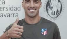 اتلتيكو مدريد يرحب بـ سواريز