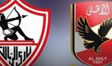 الزمالك يفوز بكأس السوبر المصري بعد تخطيه الأهلي بركلات الترجيح