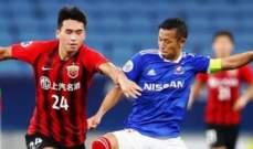 دوري ابطال اسيا: شنغهاي يحقق الفوز امام يوكوهاما