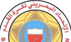 البحرين تستعد لتصفيات المونديال بمواحهة ماليزيا ودياً
